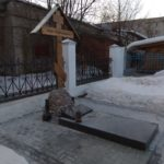 Благоустройство новой могилы С. И. Фуделя